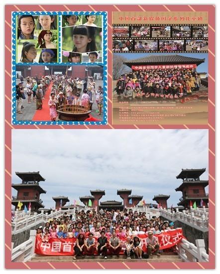 CCTV中国首部国学儿童剧小演员招募2014正式开始(2014。2.22中央电视台中学生频道开播)海报