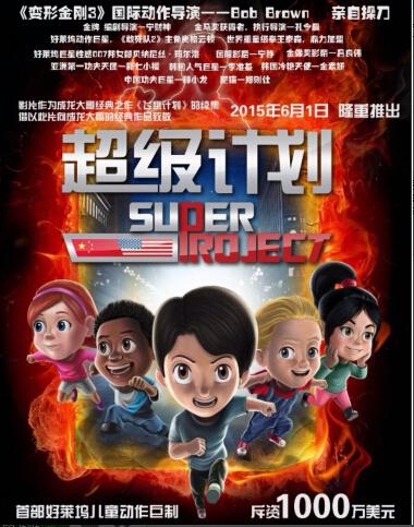七小福工作室打造儿童戏《超级计划》招募童星演员海报
