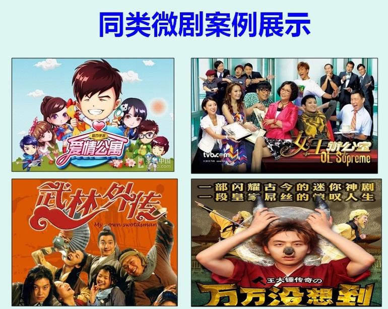 二十集网络爆笑微剧招募儿童演员海报